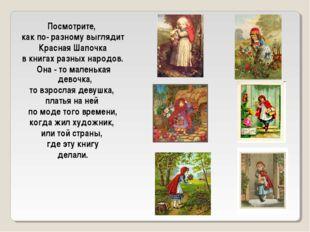 Посмотрите, как по- разному выглядит Красная Шапочка в книгах разных народов.