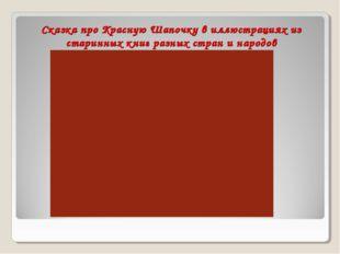 Сказка про Красную Шапочку в иллюстрациях из старинных книг разных стран и на