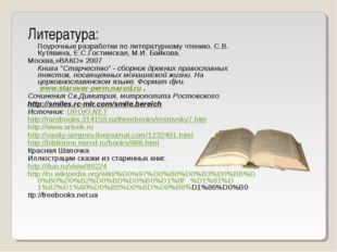 Литература: Поурочные разработки по литературному чтению. С.В. Кутявина, Е.С.