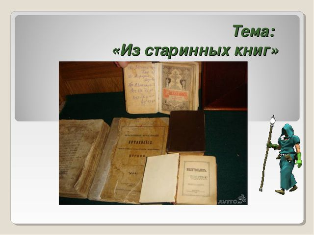 Тема: «Из старинных книг»