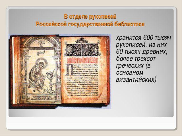 В отделе рукописей Российской государственной библиотеки хранится 600 тысяч р...