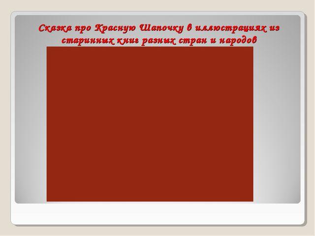 Сказка про Красную Шапочку в иллюстрациях из старинных книг разных стран и на...
