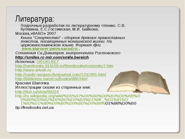 Литература: Поурочные разработки по литературному чтению. С.В. Кутявина, Е.С....