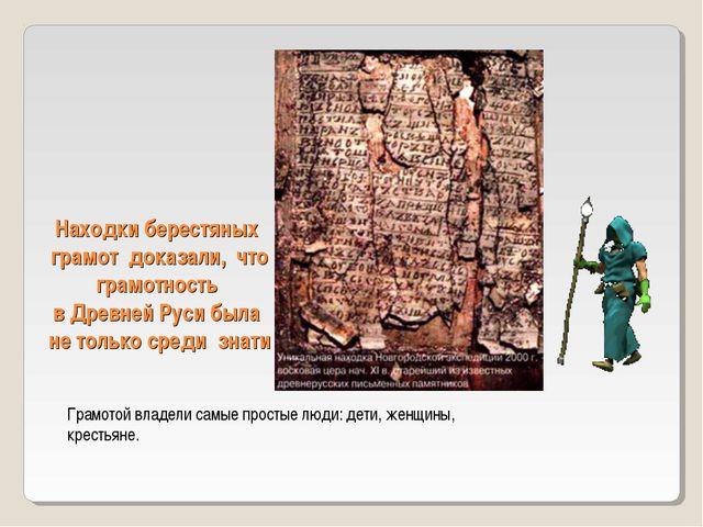 Находки берестяных грамот доказали, что грамотность в Древней Руси была не то...