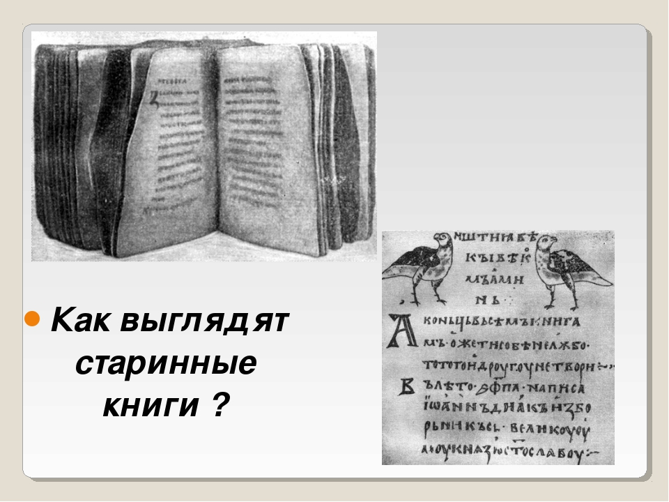 Как выглядят старинные книги ?