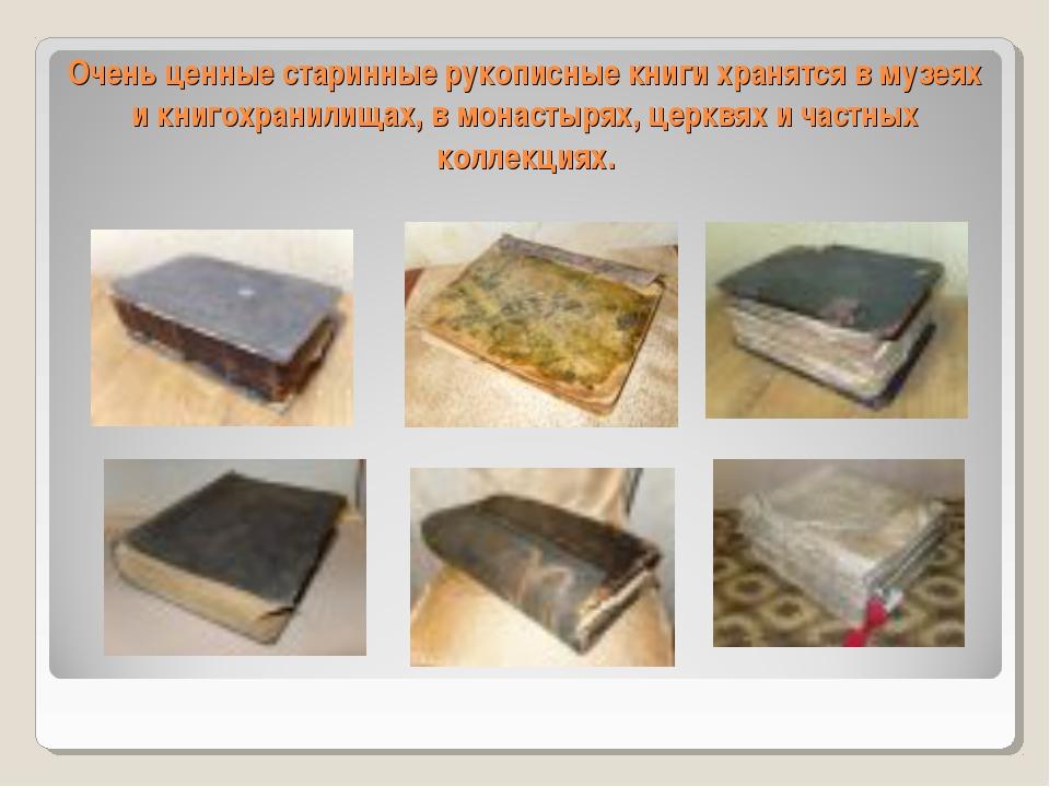 Очень ценные старинные рукописные книги хранятся в музеях и книгохранилищах,...
