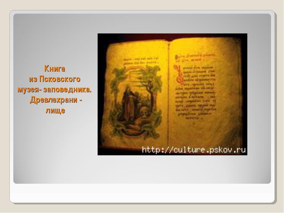 Книга из Псковского музея- заповедника. Древлехрани - лище