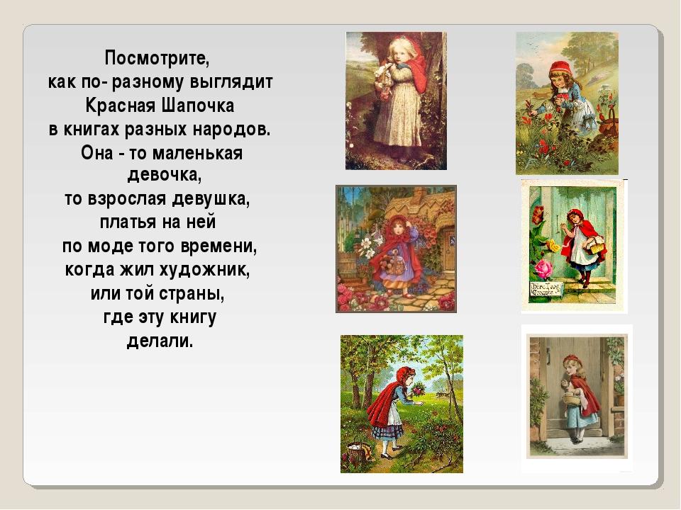 Посмотрите, как по- разному выглядит Красная Шапочка в книгах разных народов....