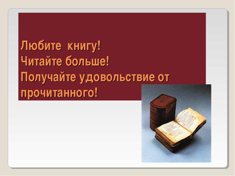 Любите книгу! Читайте больше! Получайте удовольствие от прочитанного!
