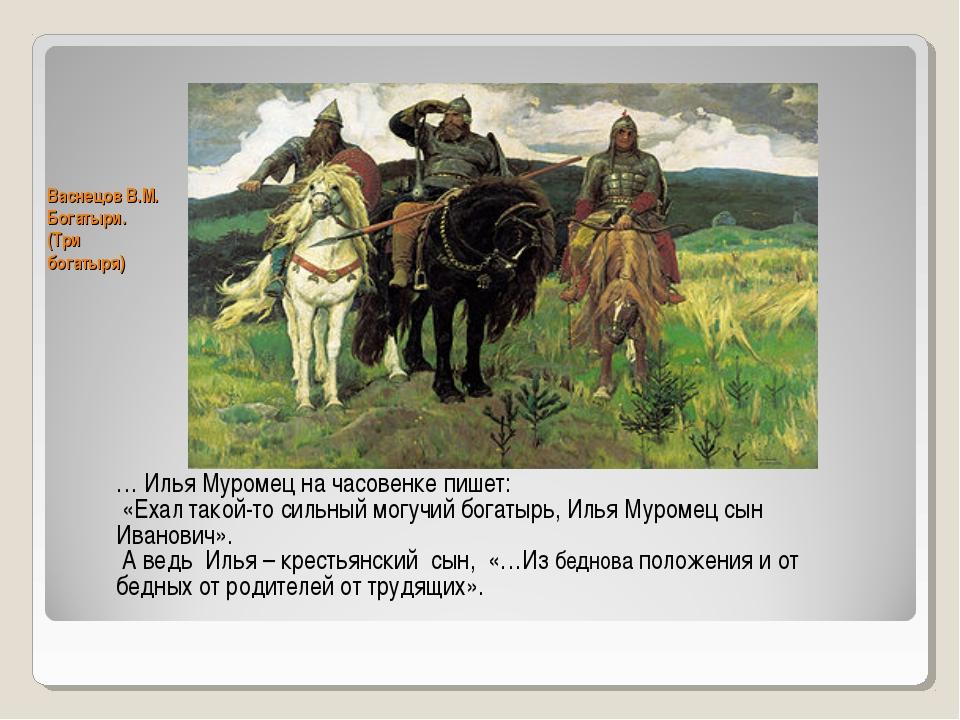 Васнецов В.М. Богатыри. (Три богатыря)  … Илья Муромец на часовенке пишет: «...