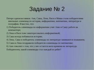Пятеро одноклассников: Аня, Саша, Лена, Вася и Миша стали победителями школьн