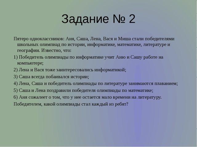 Пятеро одноклассников: Аня, Саша, Лена, Вася и Миша стали победителями школьн...