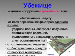 Убежище защитное сооружение герметичного типа;  обеспечивает защиту: от все