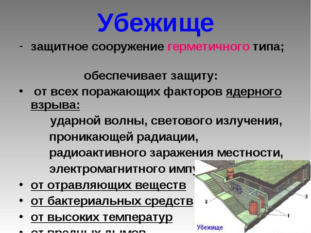 Убежище защитное сооружение герметичного типа;  обеспечивает защиту: от все...
