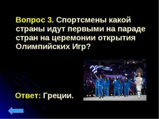 Вопрос 3. Спортсмены какой страны идут первыми на параде стран на церемонии