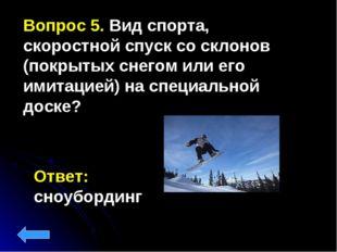 Вопрос 5. Вид спорта, скоростной спуск со склонов (покрытых снегом или его им