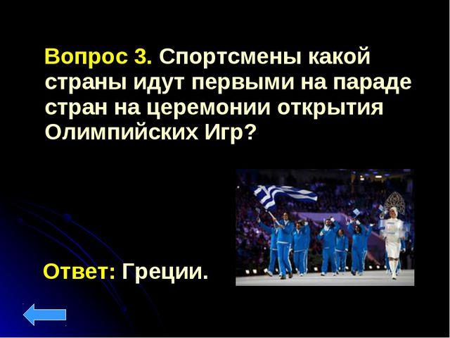 Вопрос 3. Спортсмены какой страны идут первыми на параде стран на церемонии...