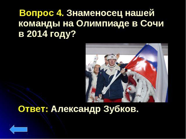 Вопрос 4. Знаменосец нашей команды на Олимпиаде в Сочи в 2014 году? Ответ: А...