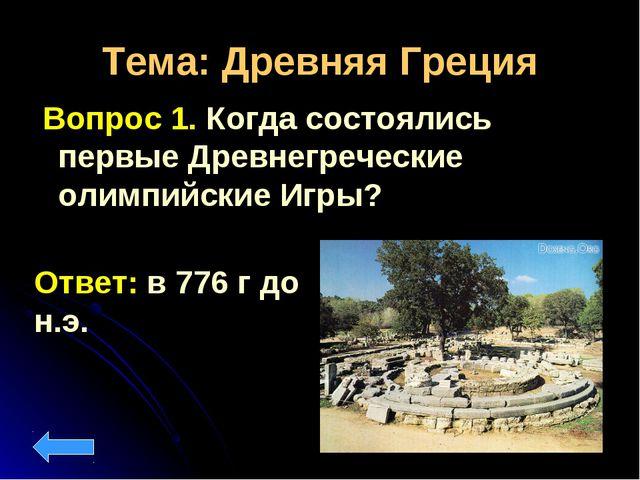 Тема: Древняя Греция Вопрос 1. Когда состоялись первые Древнегреческие олимпи...