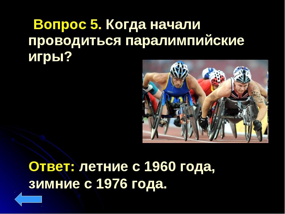 Вопрос 5. Когда начали проводиться паралимпийские игры? Ответ: летние с 1960...