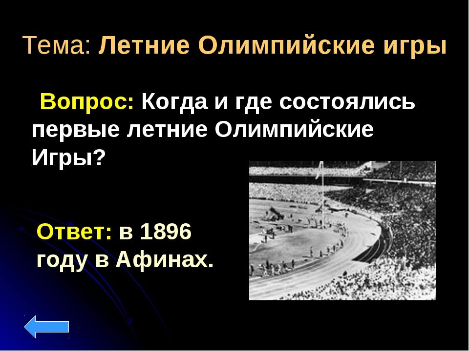 Тема: Летние Олимпийские игры Вопрос: Когда и где состоялись первые летние Ол...
