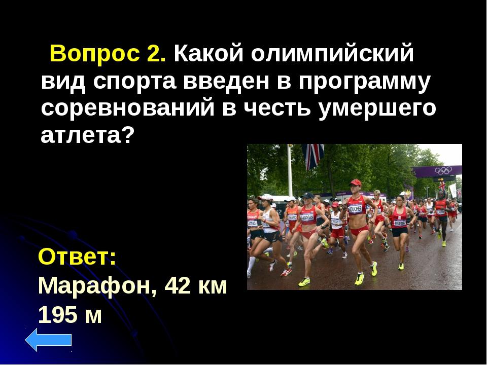 Вопрос 2. Какой олимпийский вид спорта введен в программу соревнований в чес...