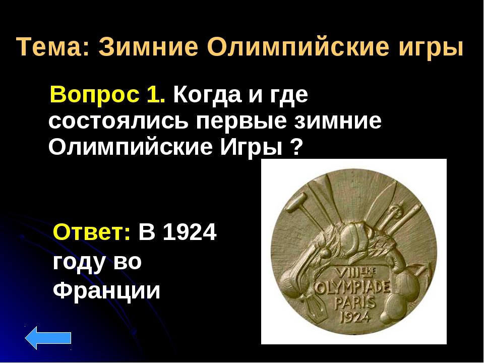 Тема: Зимние Олимпийские игры Вопрос 1. Когда и где состоялись первые зимние...