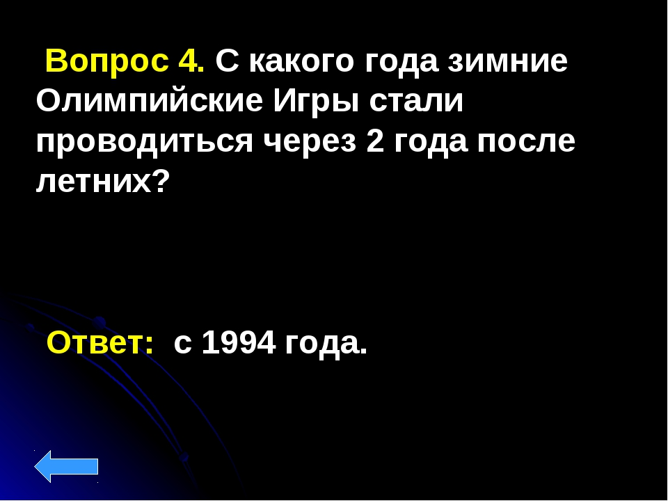 Вопрос 4. С какого года зимние Олимпийские Игры стали проводиться через 2 го...