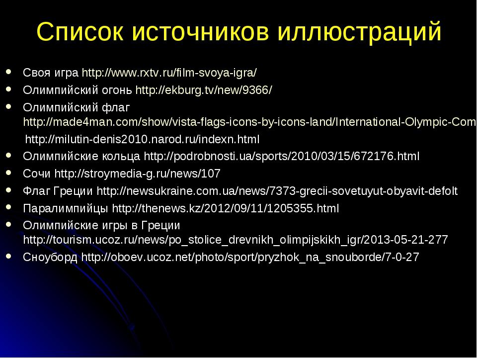 Список источников иллюстраций Своя игра http://www.rxtv.ru/film-svoya-igra/ О...