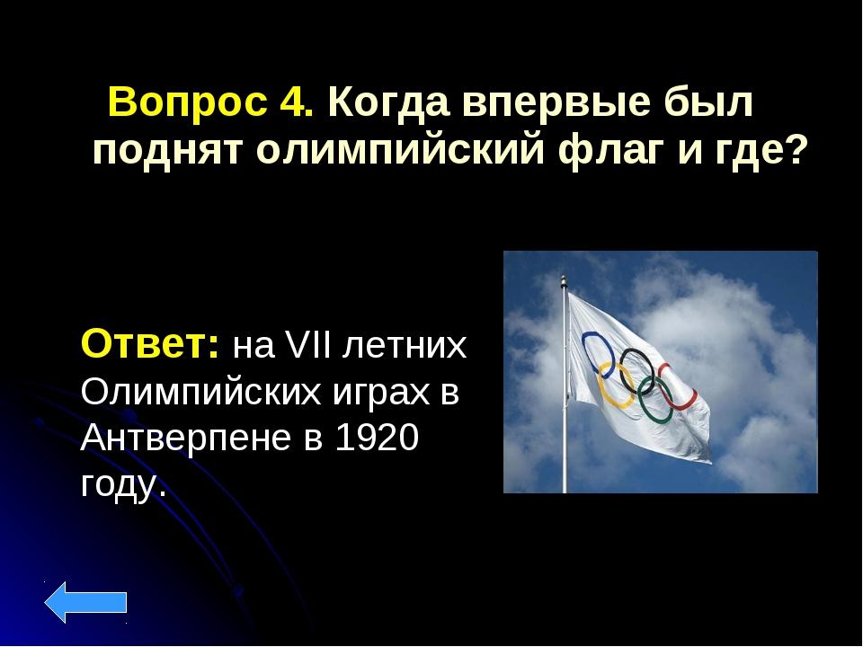 Вопрос 4. Когда впервые был поднят олимпийский флаг и где? Ответ: на VII лет...