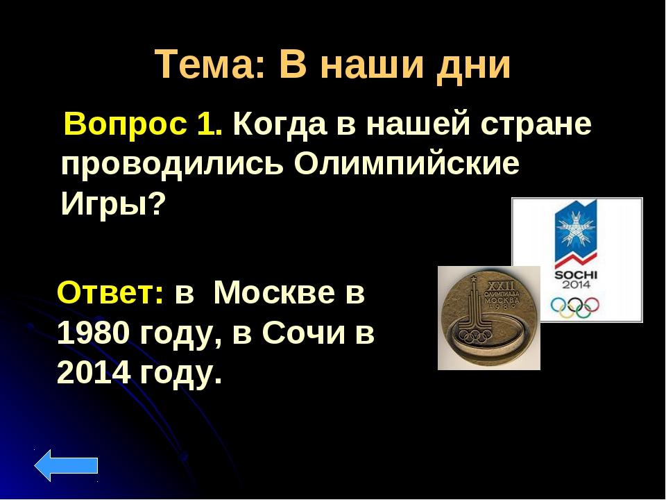 Тема: В наши дни Вопрос 1. Когда в нашей стране проводились Олимпийские Игры?...
