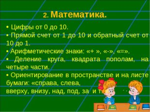2. Математика. • Цифры от 0 до 10. • Прямой счет от 1 до 10 и обратный счет о