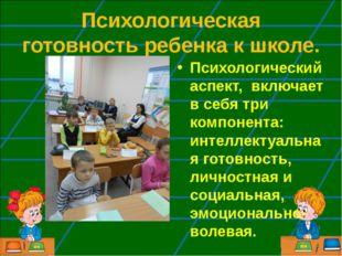 Психологическая готовность ребенка к школе. Психологический аспект, включает