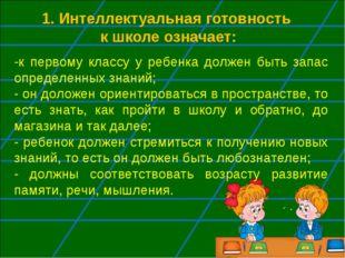 1. Интеллектуальная готовность к школе означает: -к первому классу у ребенка