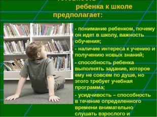 3. Эмоционально-волевая готовность ребенка к школе предполагает: - понимание