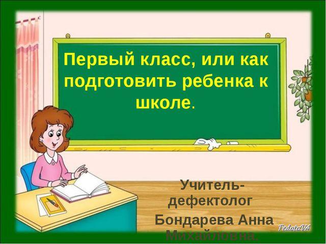 Первый класс, или как подготовить ребенка к школе. Учитель-дефектолог Бондаре...