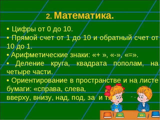2. Математика. • Цифры от 0 до 10. • Прямой счет от 1 до 10 и обратный счет о...