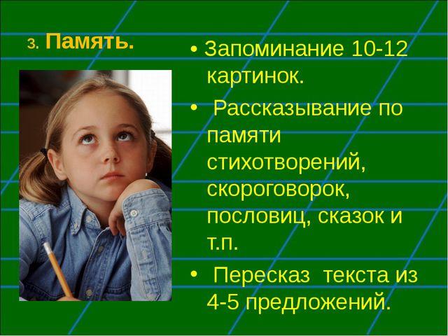 3. Память. • Запоминание 10-12 картинок. Рассказывание по памяти стихотворени...