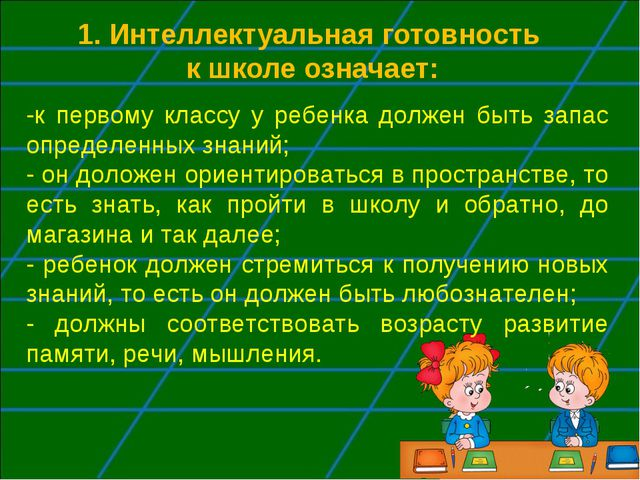 1. Интеллектуальная готовность к школе означает: -к первому классу у ребенка...