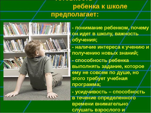 3. Эмоционально-волевая готовность ребенка к школе предполагает: - понимание...