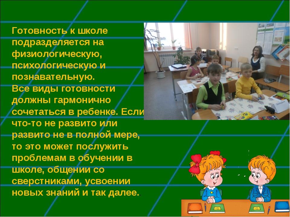 Готовность к школе подразделяется на физиологическую, психологическую и позна...
