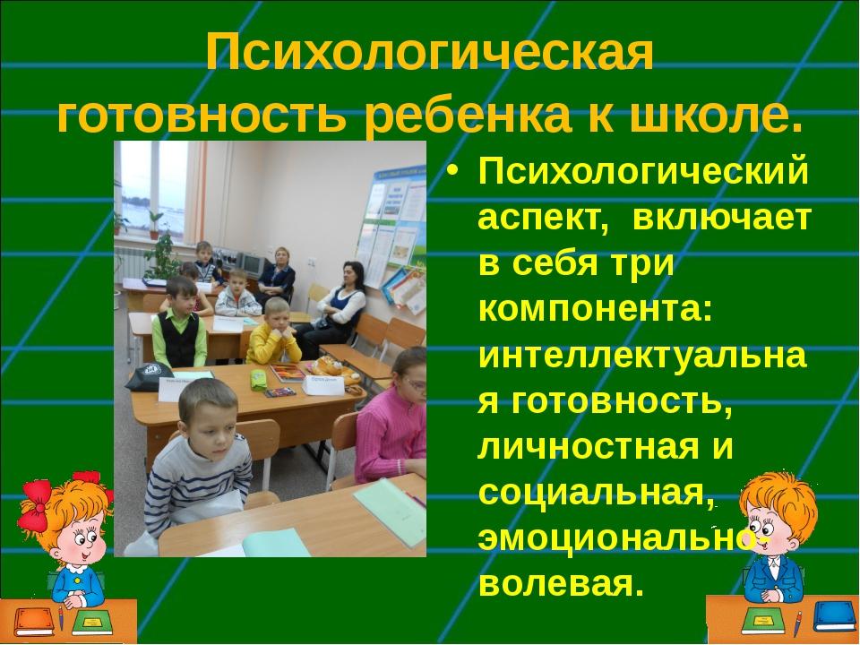 Психологическая готовность ребенка к школе. Психологический аспект, включает...