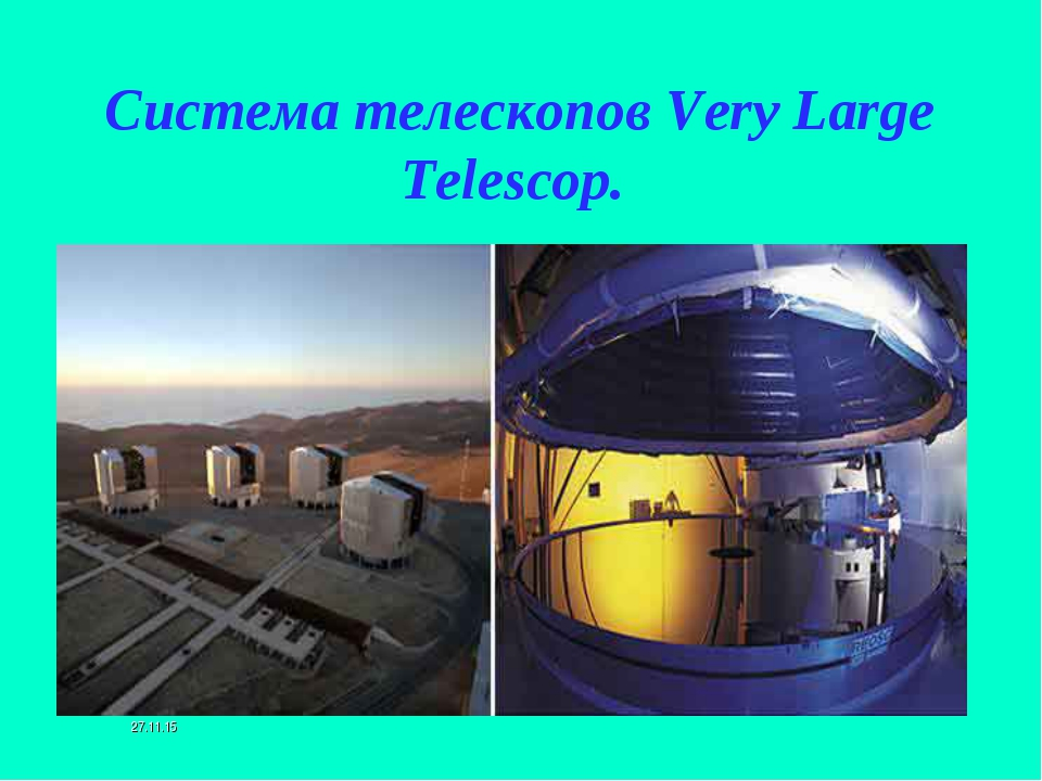 Система телескопов Very Large Telescop. *