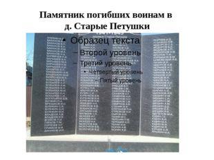 Памятник погибших воинам в д. Старые Петушки