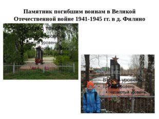 Памятник погибшим воинам в Великой Отечественной войне 1941-1945 гг. в д. Фил