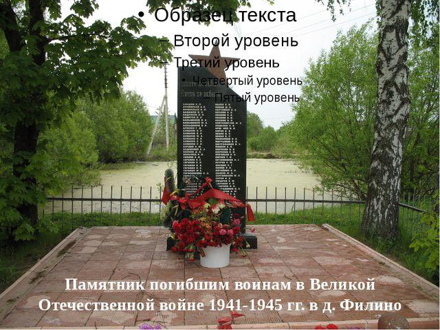 Памятник погибшим воинам в Великой Отечественной войне 1941-1945 гг. в д. Фил...