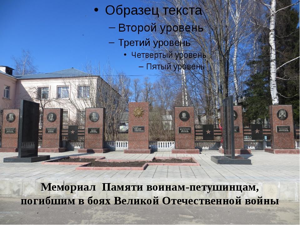 Мемориал Памяти воинам-петушинцам, погибшим в боях Великой Отечественной войны