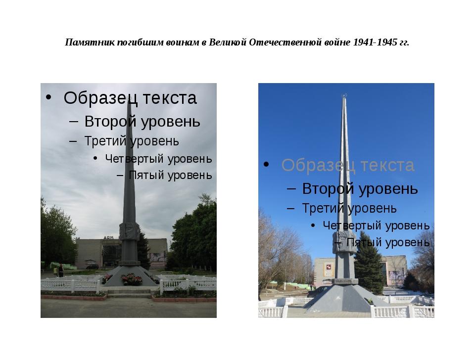 Памятник погибшим воинам в Великой Отечественной войне 1941-1945 гг.