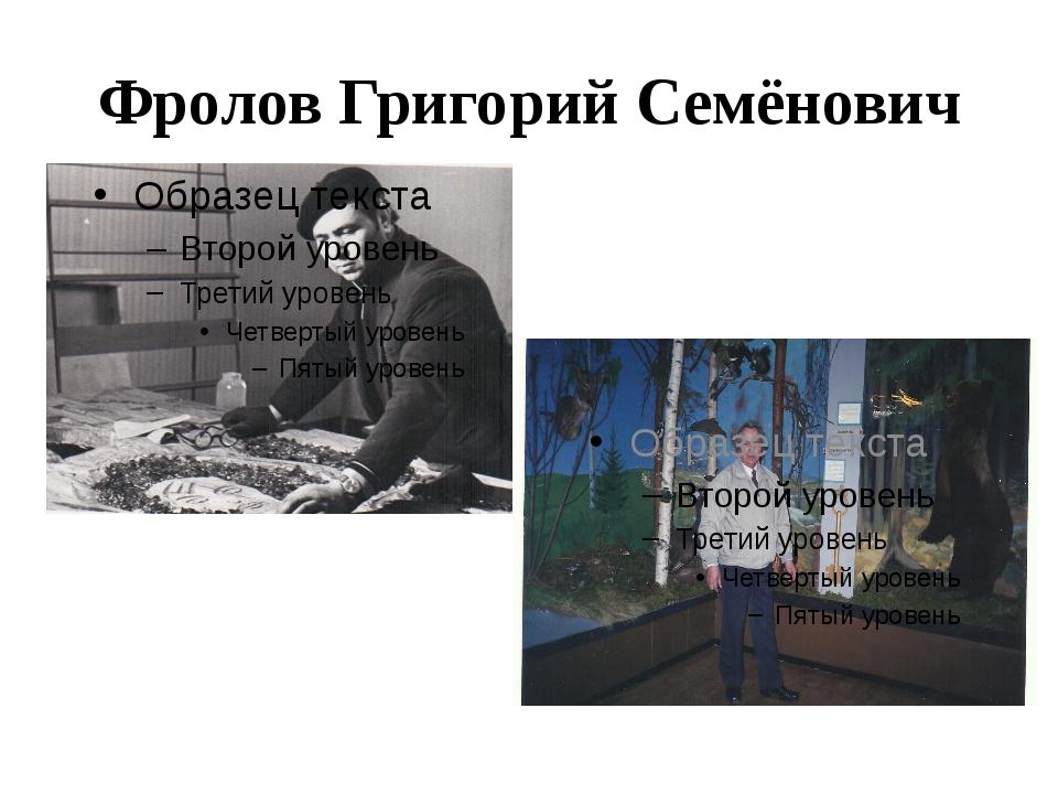 Фролов Григорий Семёнович