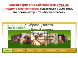 Благотворительный марафон «Мы же люди» в Борисоглебске существует с 2003 года